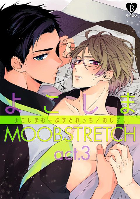よこしまMOOBSTRETCH act.3